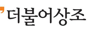 서울신문사 더불어 후불제상조